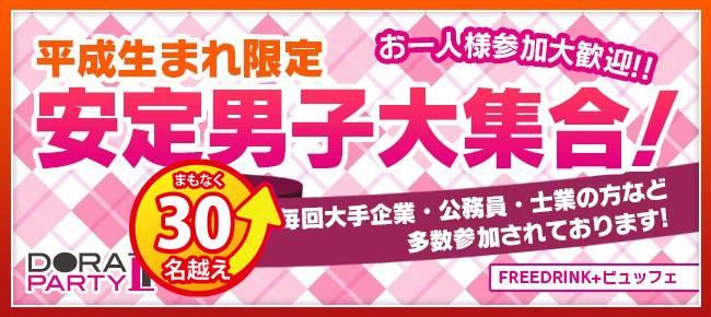 【恵比寿の恋活パーティー】ドラドラ主催 2017年5月24日