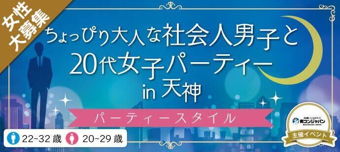 【天神の恋活パーティー】街コンジャパン主催 2017年5月24日
