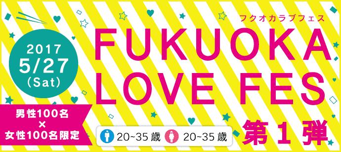 【天神の恋活パーティー】街コンジャパン主催 2017年5月27日