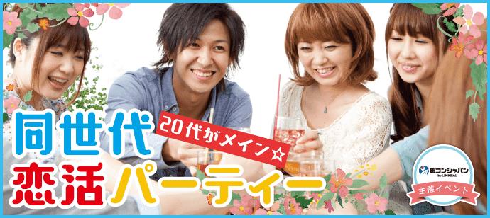 【大宮の恋活パーティー】街コンジャパン主催 2017年4月30日