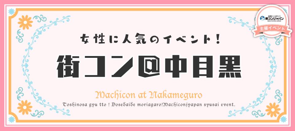 【中目黒の街コン】街コンジャパン主催 2017年4月29日