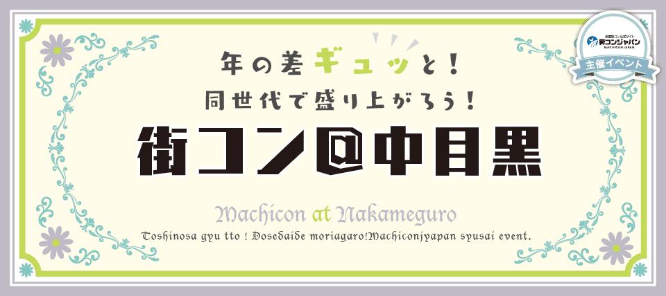 【中目黒の街コン】街コンジャパン主催 2017年4月30日