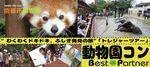 【京都市内その他のプチ街コン】ベストパートナー主催 2017年5月3日