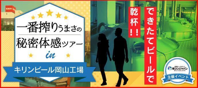 【岡山市内その他の恋活パーティー】街コンジャパン主催 2017年5月13日