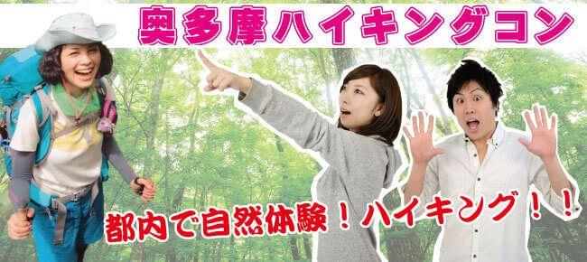 【東京】5/4(祝)奥多摩セラピーハイキングコン@趣味コン/趣味活 ~香りの道 登計トレイルコース~