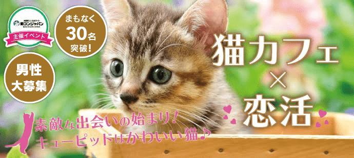 【心斎橋の恋活パーティー】街コンジャパン主催 2017年4月21日