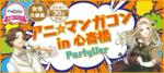 【心斎橋の恋活パーティー】街コンジャパン主催 2017年4月30日