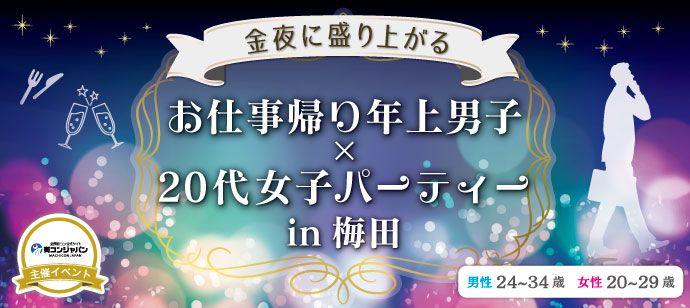 【梅田の恋活パーティー】街コンジャパン主催 2017年4月21日