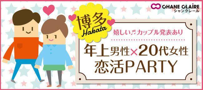 【博多の恋活パーティー】シャンクレール主催 2017年5月10日
