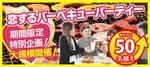 【埼玉県その他の恋活パーティー】ドラドラ主催 2017年4月30日