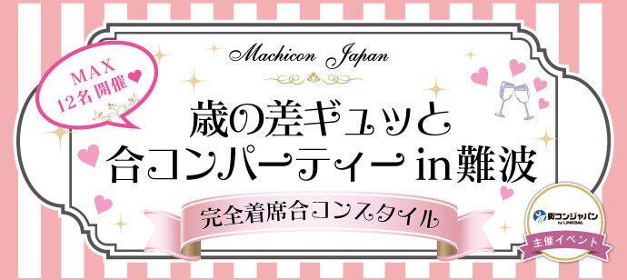 【難波のプチ街コン】街コンジャパン主催 2017年3月30日
