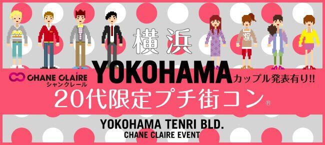 【横浜駅周辺のプチ街コン】シャンクレール主催 2017年5月9日