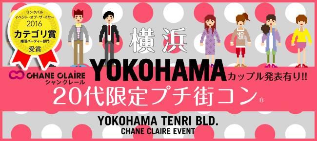 【横浜駅周辺のプチ街コン】シャンクレール主催 2017年5月25日