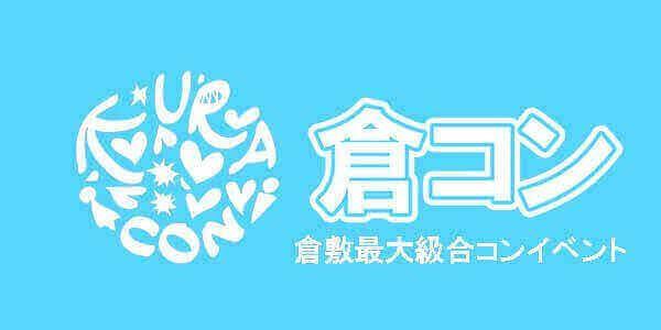 【倉敷の街コン】街コン姫路実行委員会主催 2017年5月14日
