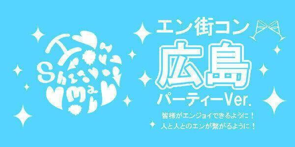 【広島市内その他の恋活パーティー】街コン広島実行委員会主催 2017年5月27日