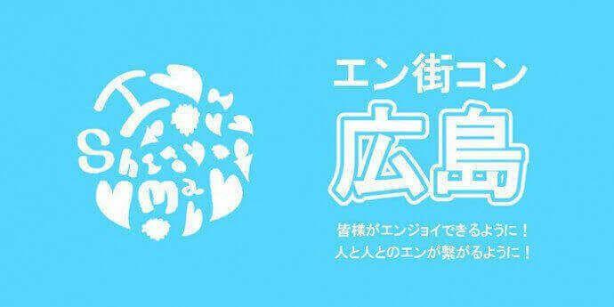 【広島市内その他の街コン】街コン広島実行委員会主催 2017年5月28日