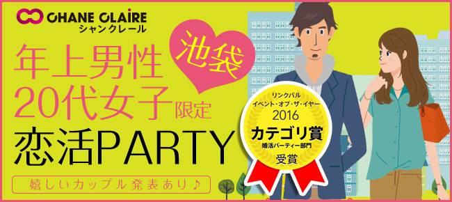 【池袋の恋活パーティー】シャンクレール主催 2017年5月28日