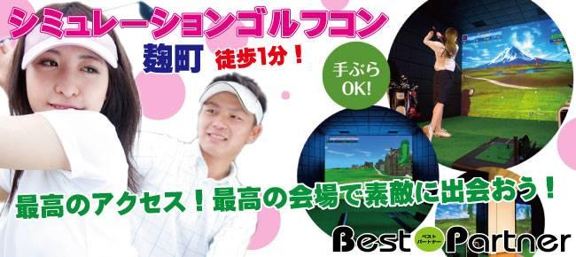 【東京】5/20(土)麹町シュミレーションゴルフコン@趣味コン/趣味活☆【同年代限定】