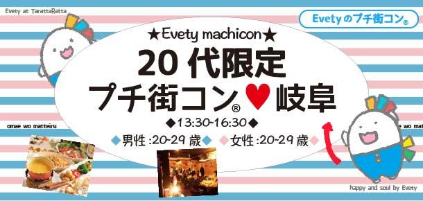 【岐阜のプチ街コン】evety主催 2017年4月9日