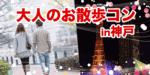 【神戸市内その他のプチ街コン】オリジナルフィールド主催 2017年5月27日