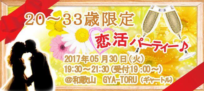 【和歌山の恋活パーティー】SHIAN'S PARTY主催 2017年5月30日