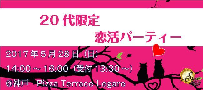【三宮・元町の恋活パーティー】SHIAN'S PARTY主催 2017年5月28日
