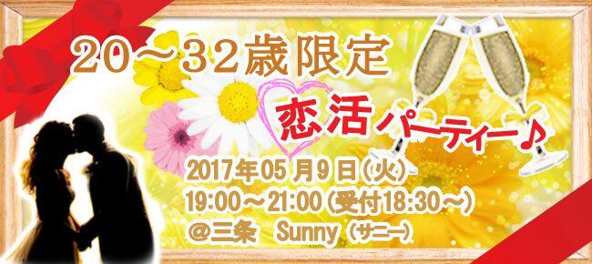 【河原町の恋活パーティー】SHIAN'S PARTY主催 2017年5月9日