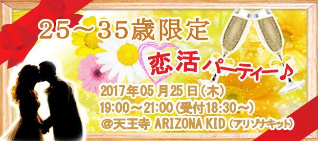 【天王寺の恋活パーティー】SHIAN'S PARTY主催 2017年5月25日