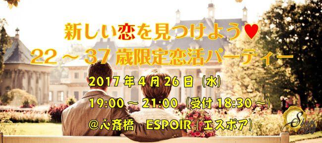 【心斎橋の恋活パーティー】SHIAN'S PARTY主催 2017年4月26日