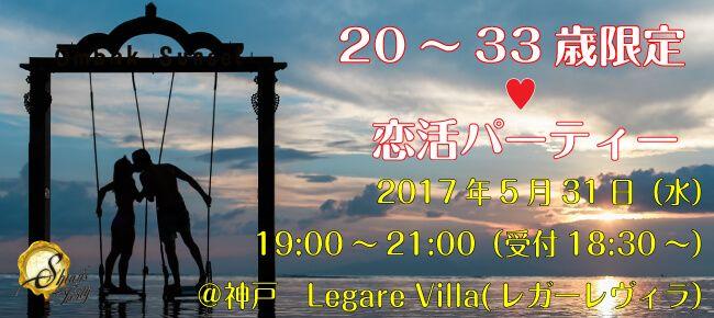 【三宮・元町の恋活パーティー】SHIAN'S PARTY主催 2017年5月31日