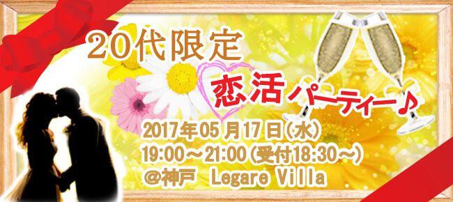 【三宮・元町の恋活パーティー】SHIAN'S PARTY主催 2017年5月17日