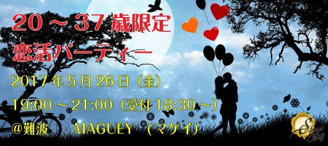 【難波の恋活パーティー】SHIAN'S PARTY主催 2017年5月26日