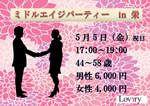 【栄の婚活パーティー・お見合いパーティー】lovrry主催 2017年5月5日