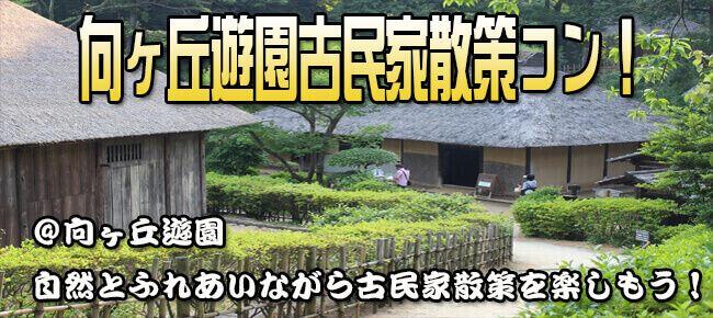 4月29日 川崎〜日本古民家園散策ウォーキングコン! 【神奈川県】