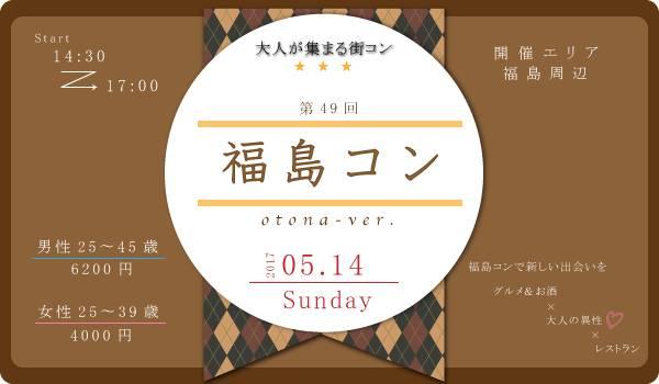 【福島の街コン】街コン大阪実行委員会主催 2017年5月14日