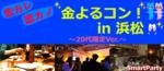 【浜松のプチ街コン】株式会社スマートプランニング主催 2017年3月31日