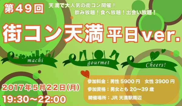 【天満の街コン】街コン大阪実行委員会主催 2017年5月22日