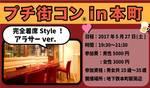 【本町のプチ街コン】街コン大阪実行委員会主催 2017年5月27日