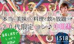 【中目黒の婚活パーティー・お見合いパーティー】ICHIGO ICHIE Club/イチゴイチエクラブ主催 2017年4月23日