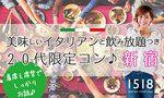 【新宿の婚活パーティー・お見合いパーティー】ICHIGO ICHIE Club/イチゴイチエクラブ主催 2017年4月1日