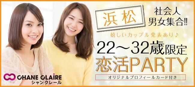 【浜松の恋活パーティー】シャンクレール主催 2017年5月5日
