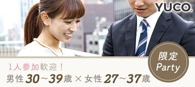 4/26 1人参加歓迎!男性30~39歳×女性27~37歳限定婚活パーティー@渋谷