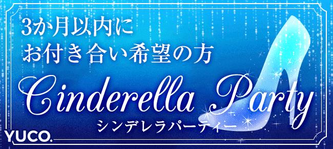 4/26 3か月以内に恋人がほしい☆シンデレラ婚活パーティー~20代・30代限定編~@渋谷