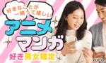 【新宿の婚活パーティー・お見合いパーティー】Diverse(ユーコ)主催 2017年4月26日