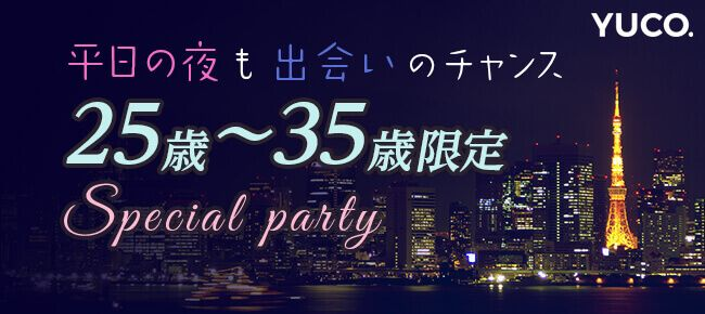 4/28 平日の夜も出会いのチャンス☆25才~35才限定スペシャル婚活パーティー♪@渋谷