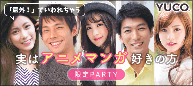 4/29 意外!ていわれちゃう、実はアニメマンガ好きの方限定パーティー♪@渋谷