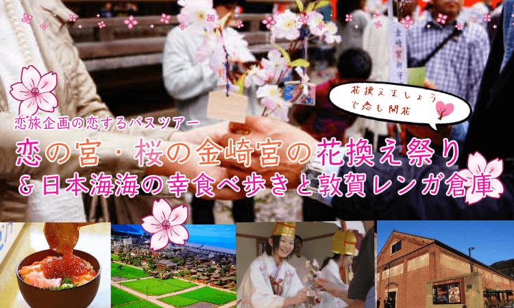 【梅田のプチ街コン】恋旅企画主催 2017年4月9日