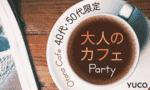 【銀座の婚活パーティー・お見合いパーティー】Diverse(ユーコ)主催 2017年4月30日