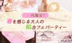 【恵比寿の婚活パーティー・お見合いパーティー】Diverse(ユーコ)主催 2017年4月30日