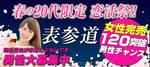 【表参道の恋活パーティー】株式会社アソビー主催 2017年4月28日